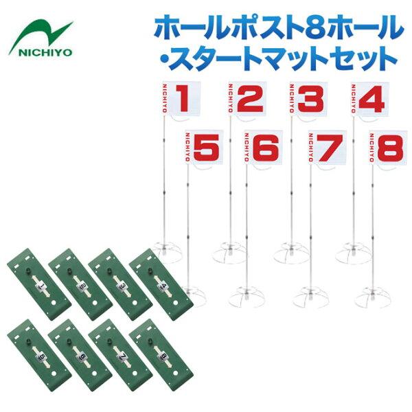 グラウンドゴルフニチヨーNICHIYOスタートセットG-SS2ホールポスト8ホールセットスタートマットセット団体用GroundG