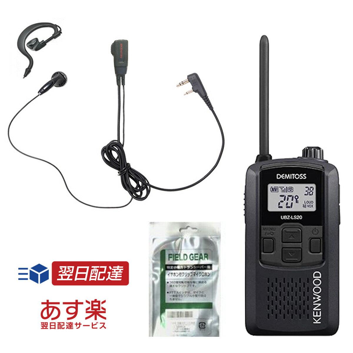 アマチュア無線機, ハンディー機  UBZ-LS20 UBZ-LP20 FIELD GEAR FG