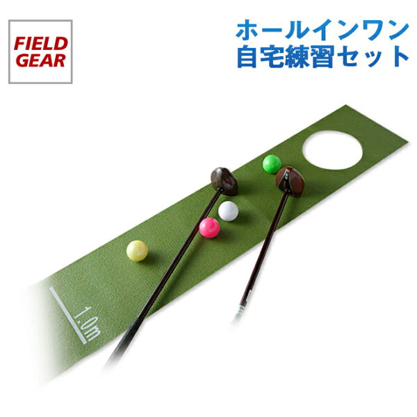 グラウンドゴルフホールインワン自宅練習マット 品パークゴルフ用品グラウンドゴルフ用品グランドゴルフ用品