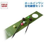 グラウンドゴルフホールインワン自宅練習マット限定品パークゴルフ用品グラウンドゴルフ用品グランドゴルフ用品
