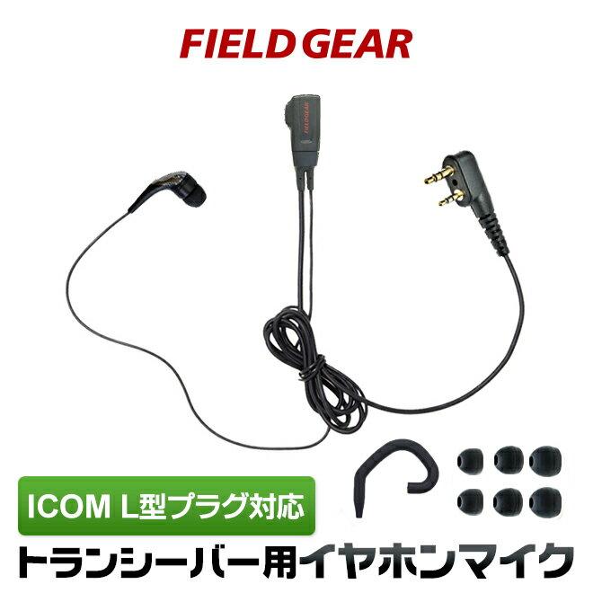 アマチュア無線機, ハンディー機  ICOM L 2 2WAY IC-4100 IC-4110 IC-4188DHM-177L