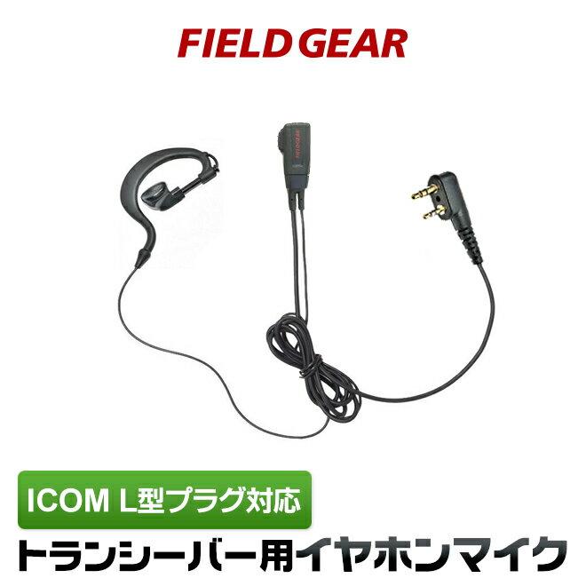 アマチュア無線機, ハンディー機  ICOM L 2 IC-4100 IC-4110 IC-4188DHM-177L