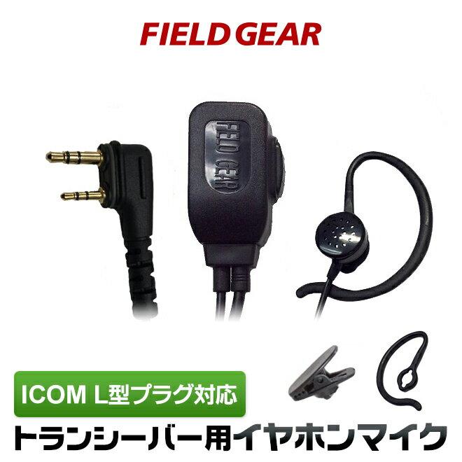 アマチュア無線機, ハンディー機  ICOM L 2 2WAY or IC-DPR3 IC-DPR30 IP-50 IP-500 IP-500H HM-166LS