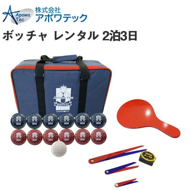 【レンタル】ボッチャ ボールセット コネクト BC-AP-001 アポワテック 屋内用 国際競技規格適合商品/ 一般社団法人日本ボッチャ協会公認