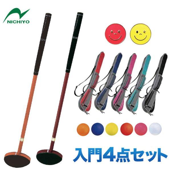 グラウンドゴルフクラブニチヨーNICHIYO入門用4点セットメンズ用セットレディース用セットグラウンドゴルフ用品グランドゴルフ用