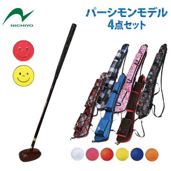 グラウンドゴルフクラブニチヨーNICHIYOパーシモンモデルN-320お買得4点セット 生産モデルメンズ用セットレディース用セッ
