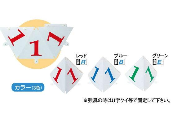 グラウンドゴルフニチヨーNICHIYOスタート表示板(小型三角タイプ)8枚セットGSS-3SETGroundGolfグラウンドゴ