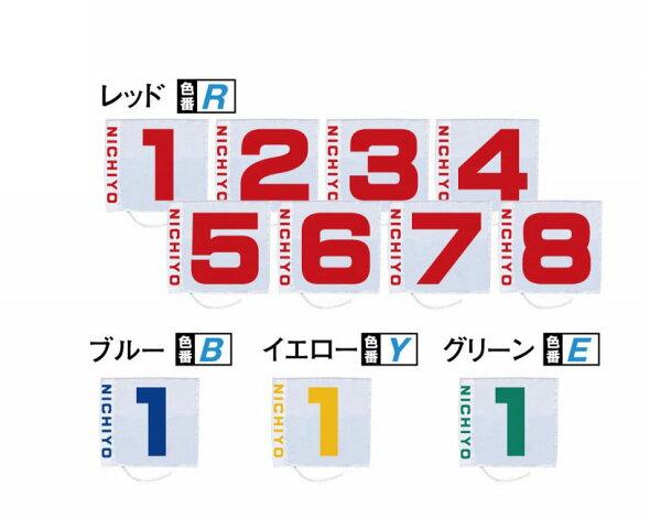 グラウンドゴルフニチヨーNICHIYO旗同色8枚セットH120-8GroundGolfグラウンドゴルフ用品グランドゴルフ用品