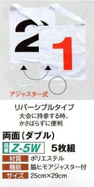 ゲートボール ニチヨー NICHIYO ゼッケン 両面 ダブル 5枚組 Z-5W ゲートボール用品【 02P18Jun16 】