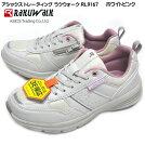 ラクウォークアシックス商事RL9167レディーススニーカーLadiesRAKUWALKウォーキングシューズカジュアルシューズレディースシューズ靴幅3E軽量ホワイト/ピンク