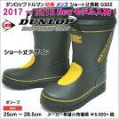 ダンロップDUNLOPドルマンG322防寒メンズ長靴ショート丈軽量屈曲設計ウインターブーツレインブーツ暖かいアウトドア雪道オリーブ