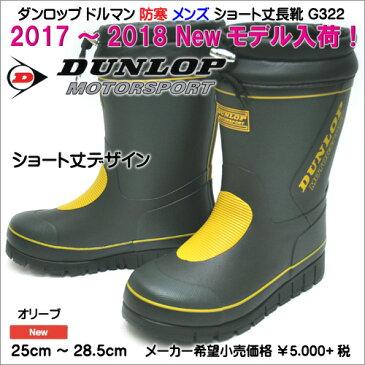ダンロップ DUNLOP ドルマン G322 防寒 メンズ 長靴 ショート丈 軽量 屈曲設計 ウインターブーツ レインブーツ 暖かい アウトドア 雪道 オリーブ