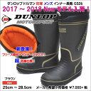 送料無料 ダンロップ DUNLOP ドルマン G326 防寒 メンズ インナー付き 長靴 ロング丈 軽量 ウインターブーツ レインブーツ 暖かい アウトドア 雪道 ブラウン