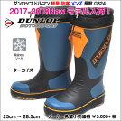 ダンロップDUNLOPドルマンG324メンズ軽量防寒長靴ロング丈ウインターブーツレインブーツ暖かいアウトドア雪道ターコイズ