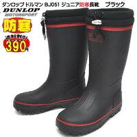 送料割引390円ダンロップDUNLOPドルマンJ051ジュニア長靴雨の日雪遊び通学暖かい軽いブラック