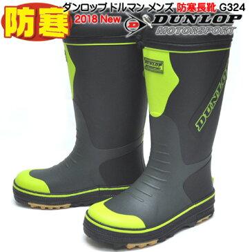 ダンロップ DUNLOP ドルマン G324 メンズ 軽量 防寒 長靴 ロング丈 ウインターブーツ レインブーツ 暖かい アウトドア 雪道 ライム