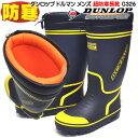 ダンロップ DUNLOP ドルマン G326 防寒 メンズ インナー付き 長靴 ロング丈 軽量 ウイ