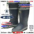北海道 第一ゴム ドライマスターK75 メンズ 防寒長靴 金剛砂配合 セラミック底 暖か ムレにくい! 防寒 日本製 紺