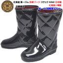 北海道 第一ゴム 長靴 コサック K260 レディース 雪道...