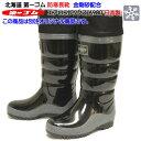 送料無料 北海道 第一ゴム エアロフレックス A980 メンズ 防寒 防湿長靴 防滑ソール 金剛砂配