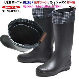 0b3af501915c77 送料無料 北海道 第一ゴム パシオン W900 レディース 雪道対応 防寒長靴 完全防水
