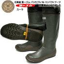 送料無料北海道第一ゴムフィールド1000北海道小樽製メンズ長靴アウトドアレインブーツ日本製