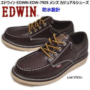 エドウィン EDWIN 靴 スニーカー EDW7925 防水 メンズ ローカット カジュアル ビジネス タウンユース 通勤 通学 レッドブラウン