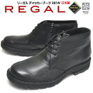 送料無料リーガルウォーカー281WBLWメンズチャッカーブーツゴアテックスはっ水加工天然皮革靴幅3E通勤ビジネスシューズカジュアルシューズ雪道対応日本製ブラック
