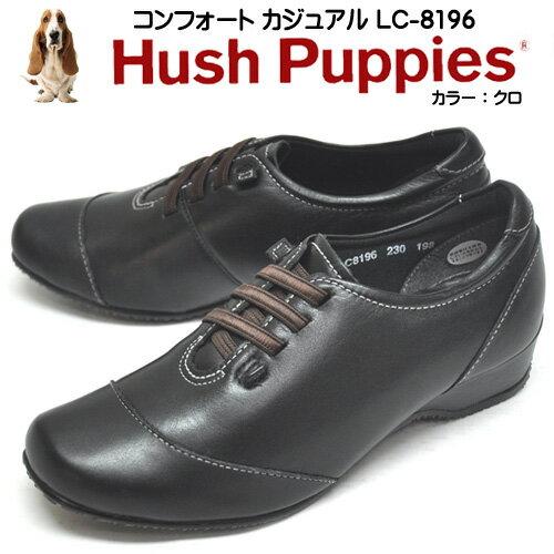 ハッシュパピー Hush Puppies レディース カジュアル スリッポン LC8196 女性用 日本製 低反発 ギザギザソール クロ ブラック 黒