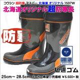 北海道限定 オリジナル コウシン 超防寒 メンズ アスパーK-1537W 新製品 インナー長靴 防水 防寒 ウインター アウトドア ワーキング 冬 雪 グレー
