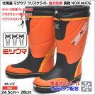 北海道ミツウマフリスクライトNO31強力防寒軽量設計長靴メンズアウトドアワーキングレインブーツ雪道雨ロング丈オレンジ