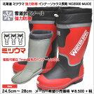 北海道ミツウマウィンタースペックNO2000強力防寒長靴インナーソックス軽量設計防滑メンズアウトドアワーキング雪道雨ロング丈ローズ
