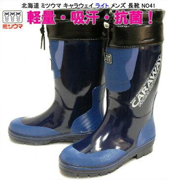北海道 ミツウマ キャラウェイ NO41 メンズ 長靴 アウトドア ワーキング 吸汗 抗菌 軽量 雨 ロング丈 コン