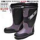 北海道ミツウマフリスクライトNO31強力防寒軽量設計長靴メンズアウトドアワーキングレインブーツ雪道雨ロング丈クロ