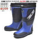 北海道ミツウマフリスクライトNO31強力防寒軽量設計長靴メンズアウトドアワーキングレインブーツ雪道雨ロング丈コン