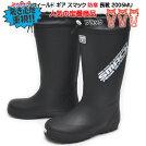 北海道ミツウマフィールドギアスマック2005MUメンズ防寒長靴アウトドアワーキング雪雨ロング丈クロ