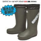 北海道ミツウマフィールドギアスマック2005MUメンズ防寒長靴アウトドアワーキング雪雨ロング丈