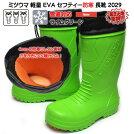 北海道ミツウマ防寒長靴セフティーER-2029軽量雪道対応フード付き安全ガード防水ウインターアウトドアワーキングライムグリーン