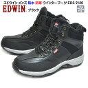エドウイン ウインターブーツ EDS 9120 防寒 防水 防滑 雪道 通勤 冬 ウインタースポーツ 黒 ブラック メンズ
