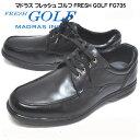 送料無料 30%OFF マドラス MADRES フレッシュ ゴルフ FG735 メンズ ビジネスシューズ カジュアルシューズ サイドファスナー 天然皮革 革靴 通勤 ワイド4E EVAソール 軽量 ブラック