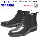 レノマUPrenomaU3650サイドゴアブーツビジネスシューズサイドファスナーメンズ雪道対応靴幅3Eブラック