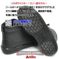 送料無料アキレスソルボ雪道対応161レディスカジュアルブーツショートブーツサイドファスナー撥水防滑吸湿発熱黒