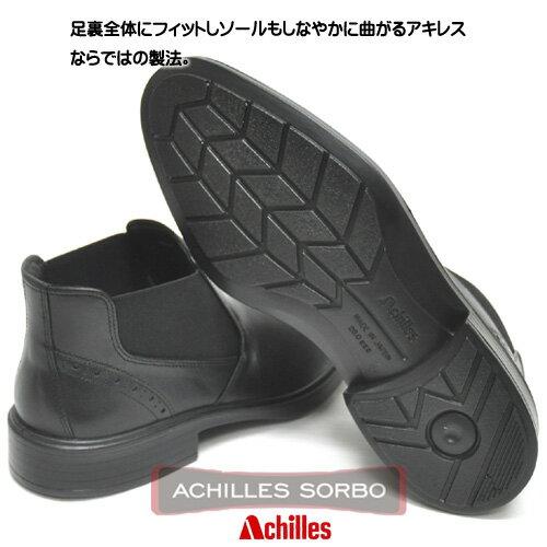 アキレス『アキレス・ソルボ270(SRM2700)』