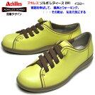 アキレスソルボ091一番人気の定番デザイン日本製レディースカジュアルシューズ旅行ウォーキングゴム紐イエロー