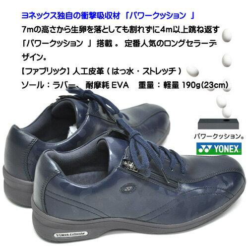 ヨネックス パワークッション SHW LC30 レディース ウォーキングシューズ カジュアルシューズ ワイズ3.5E 人工皮革 はっ水 ストレッチ 抗菌 防臭 インディゴネイビー