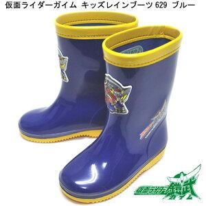 レインブーツ 仮面ライダーガイム 629 アキレス キッズ 男の子 長靴 雨 軽量 通園 通学 アウトドア ガーデニング ブルー
