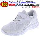 アシックスレ−ザービーム1154A030WHオールホワイトジュニアスニーカー運動靴白底18cm〜23cm限定モデル
