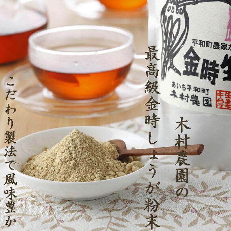 3袋でお値打ち!『金時粉生姜(微粉タイプ)100g×3袋』 金時生姜を蒸した状態から乾燥して粉砕。細かな粉で使いやすい。送料無料。