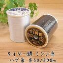 タイヤー 絹ミシン糸 ハブ糸 #50/800m...