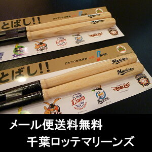 【NPB日本プロ野球機構公認】折れたバットをリサイクルした箸 【メール便送料無料】 かっとば...
